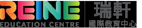 REINE 瑞軒國際教育中心|海外留遊學|專業顧問諮詢